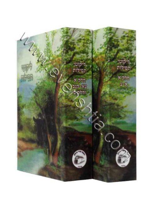 ליקוטי תפילות כיס 2 חלקים ספרי רבי נחמן מ ברסלב