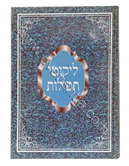 ליקוטי תפילות | לב וינשטוך ספרי רבי נחמן מ ברסלב