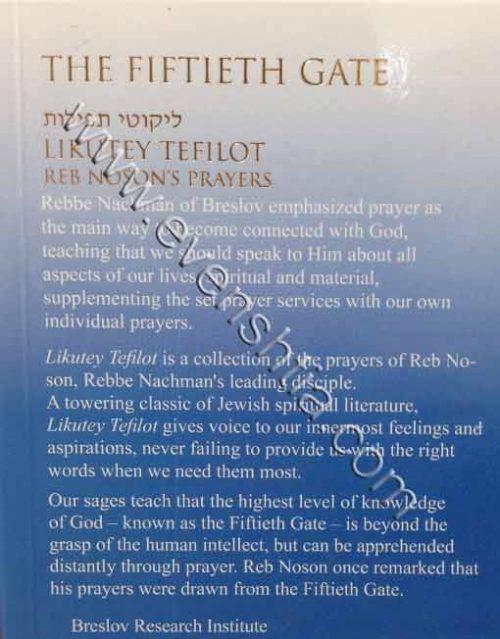 The Fiftieth Gate Lijutey Tfilot Reb Noson Rabbi Nachman English Breslov Books