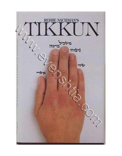 Rebbe Nachmans Tikkun breslev books