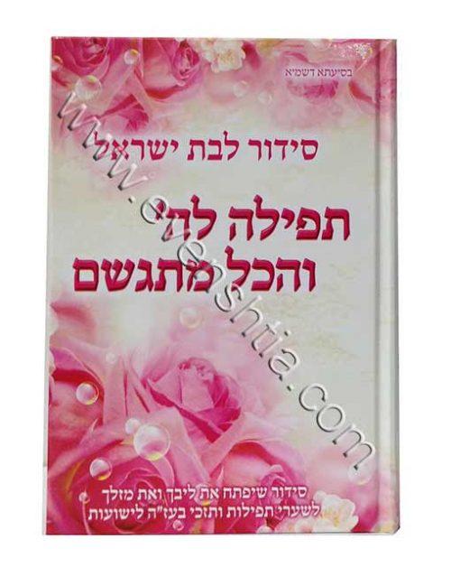 סידור לבת ישראל אהובה לצדיק לנשים ספרי רבי נחמן מברסלב