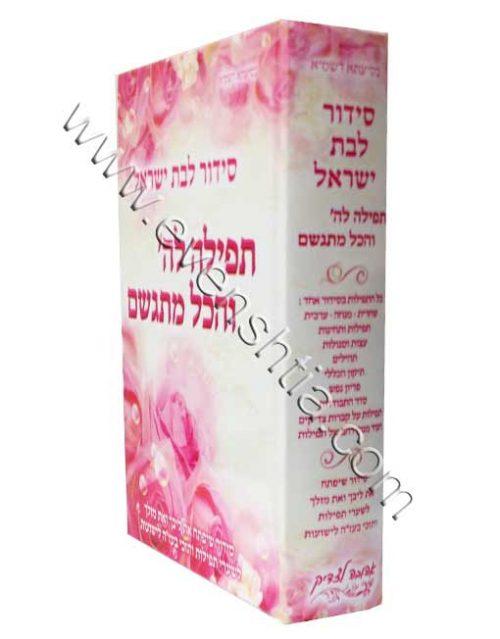 סידור לבת ישראל אהובה לצדיק לנשים ספרי ברסלב