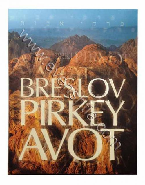 Breslov Pirkey Avot English breslov books Rebbe Nachman