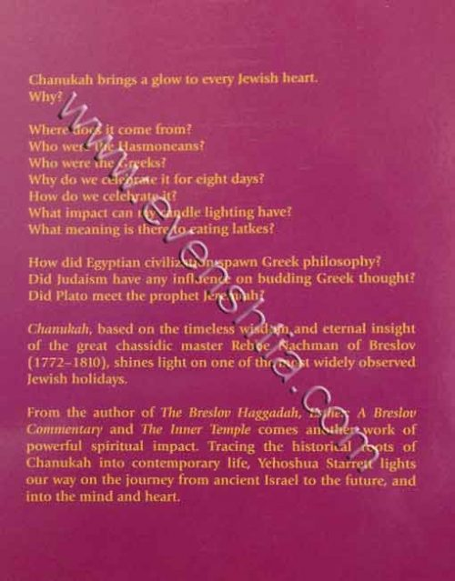Chanukah with Rebbe Nachman English breslov books