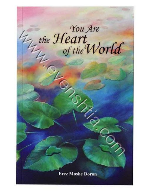 You Are the Heart of the World | Rabbi Erez Moshe Doron Breslev books