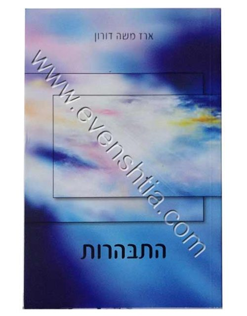 התבהרות | הרב ארז משה דורון ספרים ברסלב