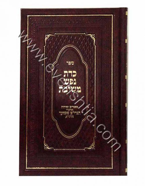 ספר כדת נפש משיבת הרב מאיר שכטער ספרי ברסלב