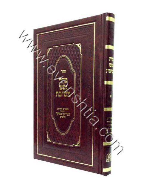 ספר כדת נפש משיבת הרב מאיר שכטער ספרי רבי נחמן מברסלב