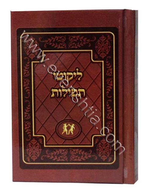 ליקוטי תפילות כיס בגודל קטן הוצאת דביר ביתך ספרי רבי נחמן מברסלב