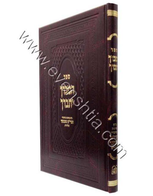 ספר המברך יתברך הרב מאיר שכטער ספרי רבי נחמן מברסלב