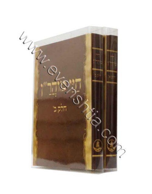 חיי מוהרן כיס 2 חלקים ספרי רבי נחמן מ ברסלב