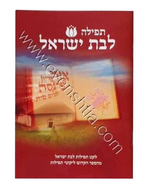 תפילה לבת ישראל- תפילות לנשים - ספרי ברסלב