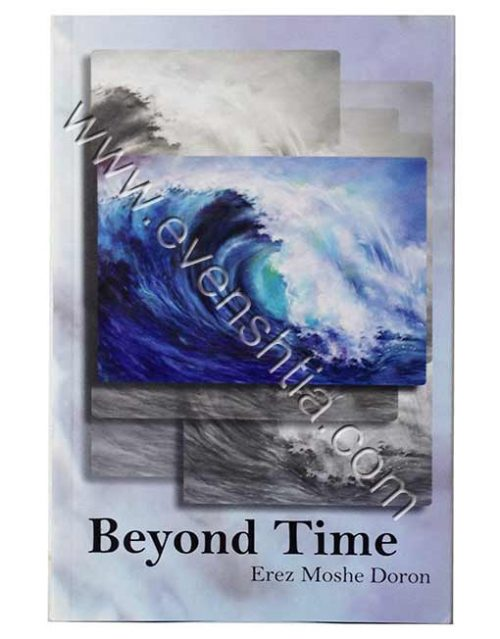 Beyond time | Rabbi Erez Moshe Doron Breslev books
