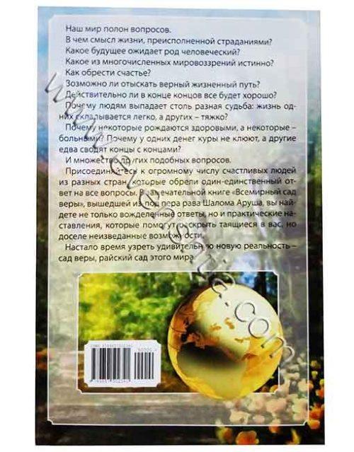 בגן האמונה העולמי ברוסית ספרי רבי נחמן מברסלב