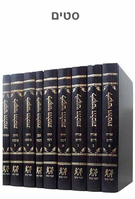ברסלב ספרים סטים