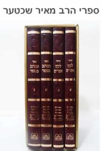 הרב מאיר שכטער ספרים ברסלב