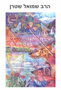 ספרי הרב שמואל שטרן ספרים רבי נחמן מברסלב