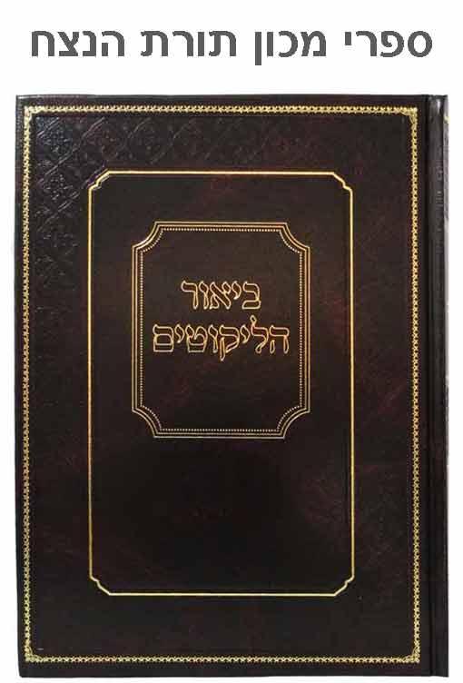 מכון תורת הנצח ספרי ברסלב