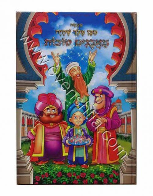 מעשה מבן מלך שהיה מאבנים טובות - ספר ילדים - מסיפורי רבי נחמן מברסלב