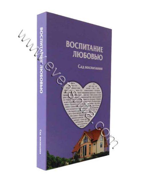 ВОСПИТАНИЕ ЛЮБЬЮ חינוך באהבה - הרב שלום ארוש | רוסית Бреслев Русские книги