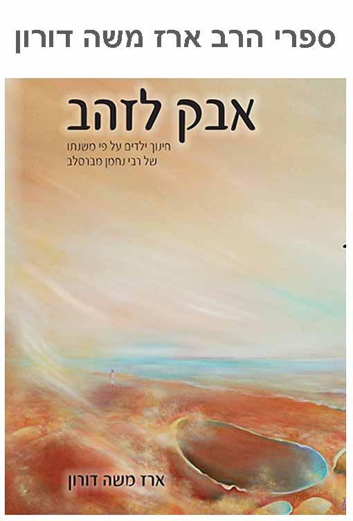 הרב ארז משה דורון ספרי ברסלב