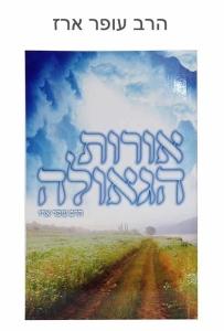 הרב עופר ארז ספרים