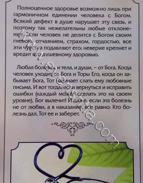 БОГ ТВОЙ ЦЕЛИТЕЛЬ השם רופאך - הרב שלום ארוש | רוסית Бреслев Русские книги