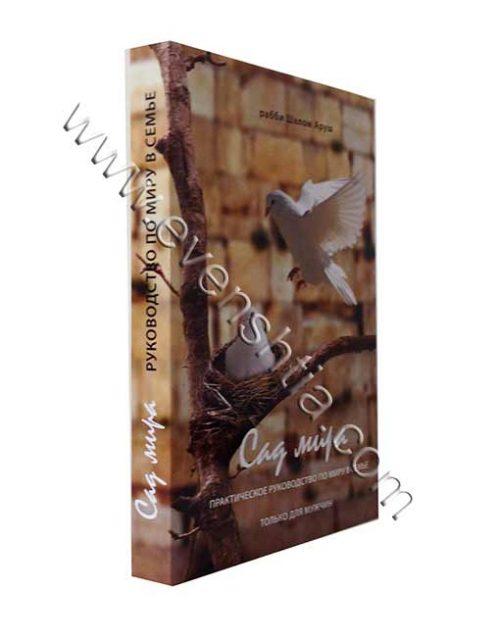 сад мира - בגן השלום הרב שלום ארוש | רוסית Бреслев Русские книги