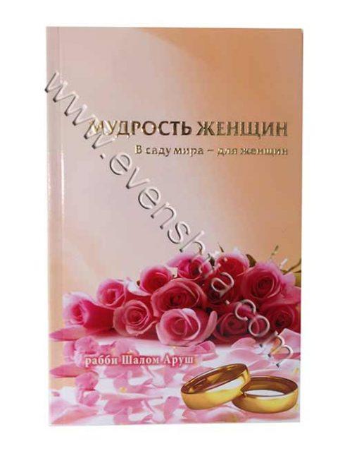 мудрость ЖЕНЩИН חכמת נשים - הרב שלום ארוש | רוסית Бреслев Русские книги