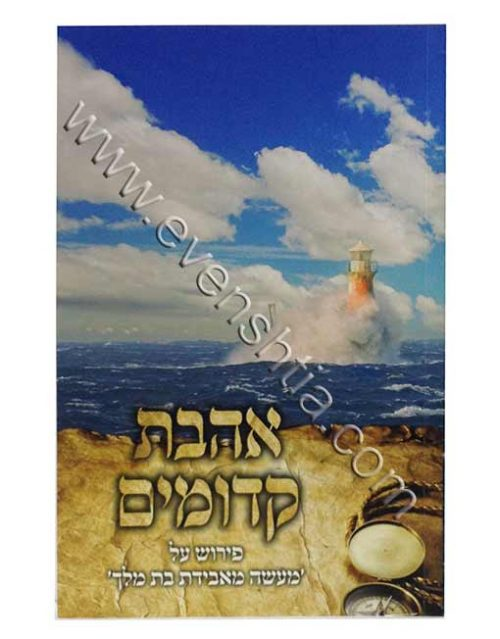 אהבת קדומים הרב עופר ארז ספרי ברסלב