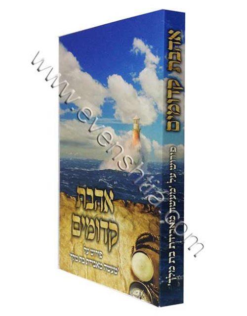 אהבת קדומים הרב עופר ארז ספרי רבי נחמן מברסלב