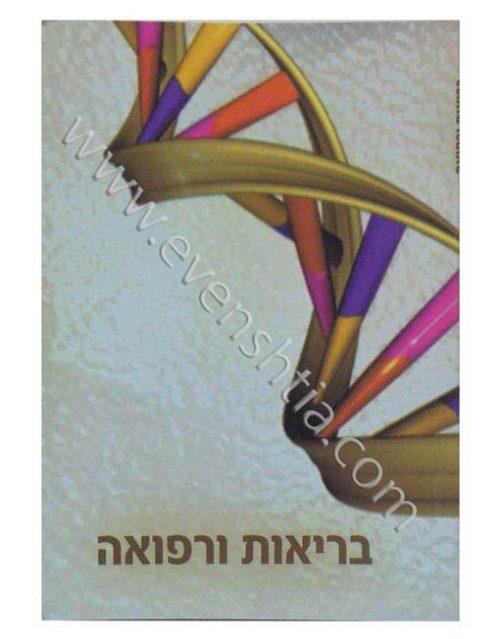 בריאות ורפואה - הרב שמואל שטרן - ספרי ברסלב