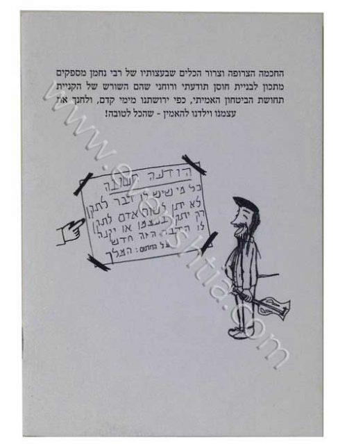חרב מעץ - הרב שמואל שטרן ספרי רבי נחמן מברסלב