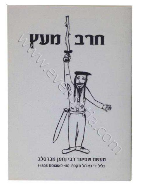 חרב מעץ - הרב שמואל שטרן ספרי ברסלב