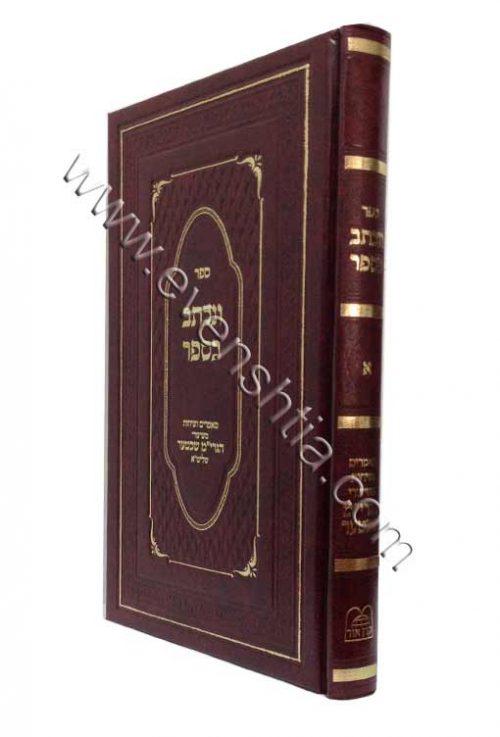 ספר ונכתב בספר הרב מאיר שכטער ספרי ברסלב