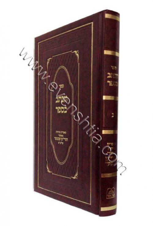 ספר ונכתב בספר הרב מאיר שכטער ספרי רבי נחמן מברסלב