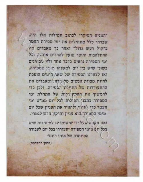 עמר לגלגלת תפילות לספירת העומר הרב שמואל שטרן ספרי ברסלב