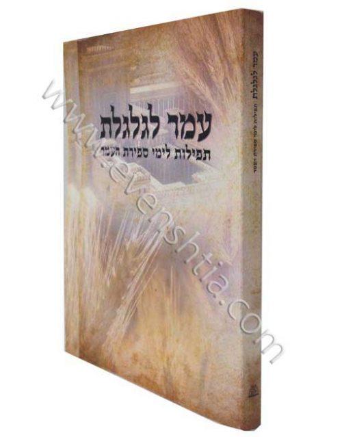עמר לגלגלת תפילות לספירת העומר הרב שמואל שטרן ספרי רבי נחמן מברסלב