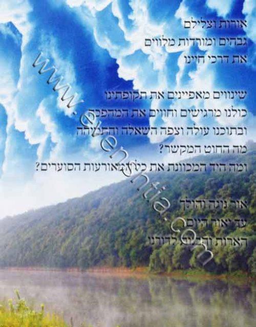 אורות הגאולה הרב עופר ארז ספרי ברסלב