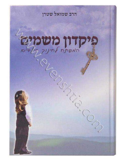 פיקדון משמים הרב שמואל שטרן ספרי ברסלב