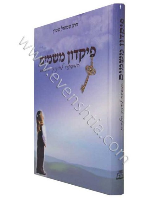 פיקדון משמים הרב שמואל שטרן ספרי רבי נחמן מברסלב
