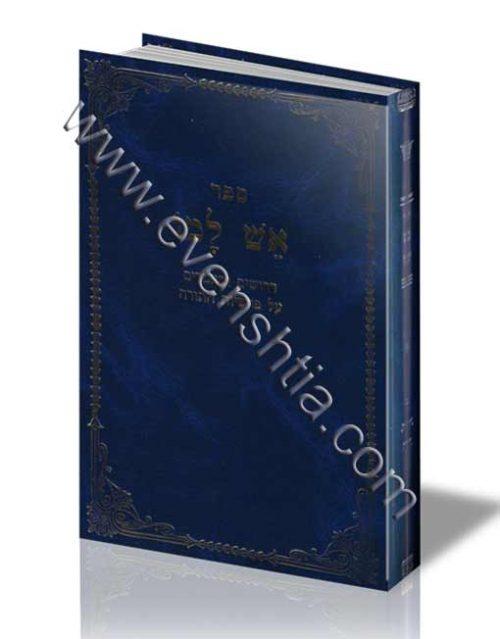 ספר אש למו - דרושים ומאמרים על הפרשיות - הרב שמואל שטרן ספרי רבי נחמן מברסלב