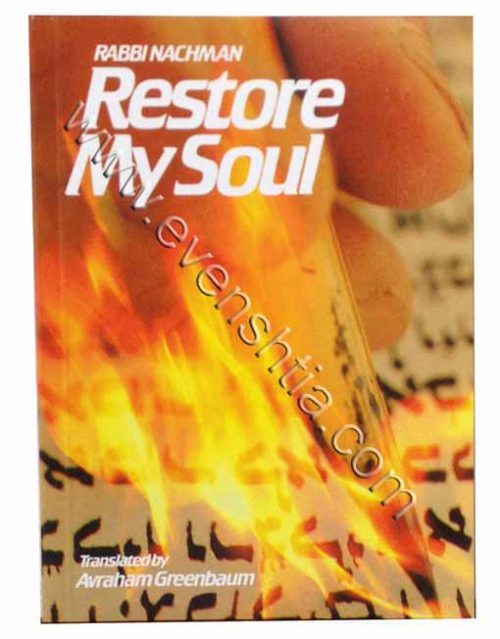 Restore My Soul English Breslov books