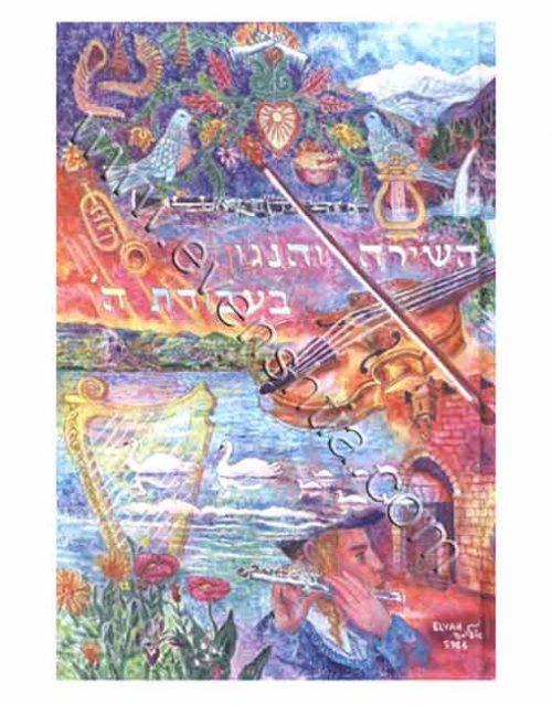 השירה והניגון בעבודת השם - הרב שמואל שטרן ספרי ברסלב