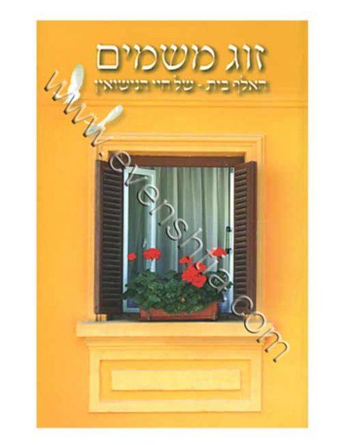 זוג משמיים הרב שמואל שטרן ספרי ברסלב