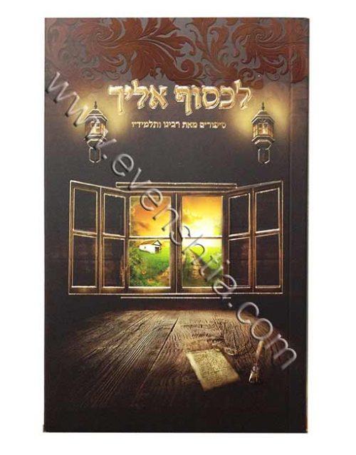 לכסוף אליך צבעוני הוצאת דביר ביתך ספרי רבי נחמן מברסלב
