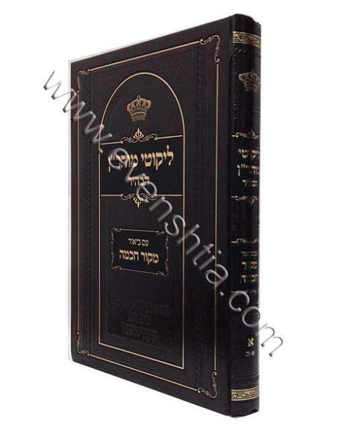 ליקוטי מוהרן הבהיר עם ביאור מקור החכמה הרב אברהם יצחק כרמל ספרי ברסלב