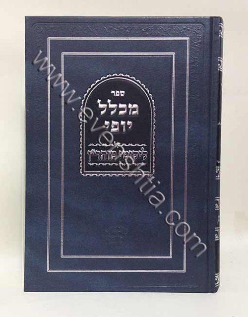 ספר מכלל יופי על ליקוטי מוהרן ספרי ברסלב
