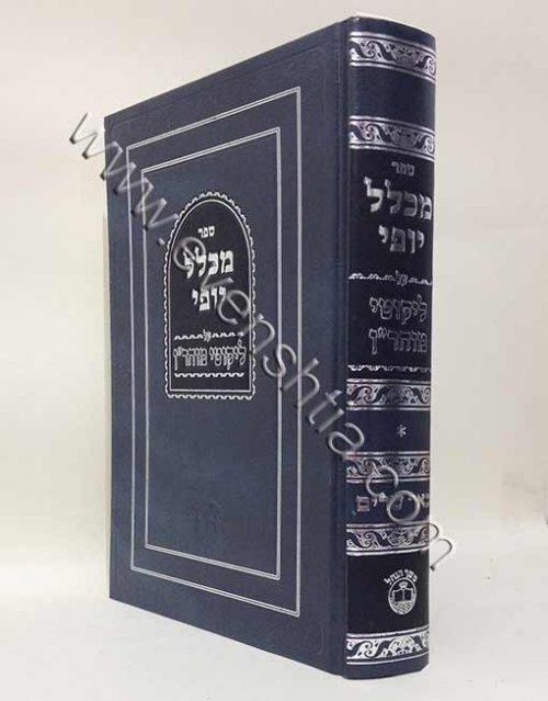 ספר מכלל יופי על ליקוטי מוהרן ספרי רבי נחמן מברסלב