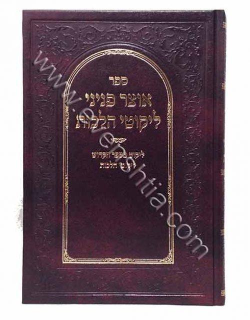 ספר אוצר פניני ליקוטי הלכות ספרי ברסלב